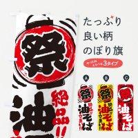 のぼり 油そば/夏祭り・屋台・露店・縁日・手書き風 のぼり旗