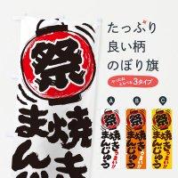 のぼり 焼きまんじゅう/夏祭り・屋台・露店・縁日・手書き風 のぼり旗