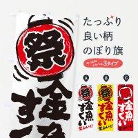 のぼり 金魚すくい/夏祭り・屋台・露店・縁日・手書き風 のぼり旗