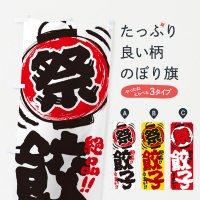 のぼり 餃子/夏祭り・屋台・露店・縁日・手書き風 のぼり旗
