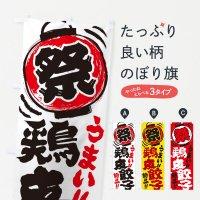 のぼり 鶏皮餃子/夏祭り・屋台・露店・縁日・手書き風 のぼり旗