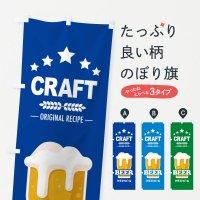 のぼり クラフトビール のぼり旗