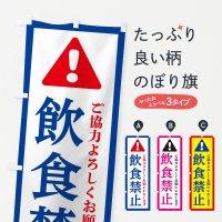 のぼり 飲食禁止 のぼり旗