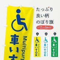 のぼり 車椅子OK のぼり旗