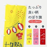 のぼり 七夕祭り のぼり旗