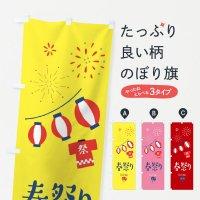 のぼり 春祭り のぼり旗