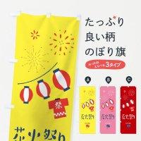 のぼり 花火祭り のぼり旗
