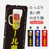 のぼり ビール専門店 のぼり旗