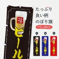 のぼり ビール祭り のぼり旗