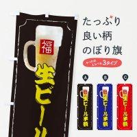 のぼり 生ビール半額 のぼり旗