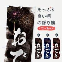 のぼり おでん/夏祭り・屋台・露店・縁日・花火 のぼり旗