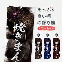 のぼり 焼きまんじゅう/夏祭り・屋台・露店・縁日・花火 のぼり旗