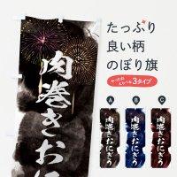 のぼり 肉巻きおにぎり/夏祭り・屋台・露店・縁日・花火 のぼり旗