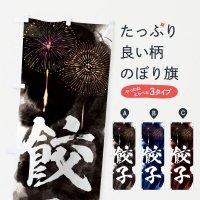 のぼり 餃子/夏祭り・屋台・露店・縁日・花火 のぼり旗
