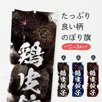 のぼり 鶏皮餃子/夏祭り・屋台・露店・縁日・花火 のぼり旗
