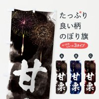 のぼり 甘栗/夏祭り・屋台・露店・縁日・花火 のぼり旗