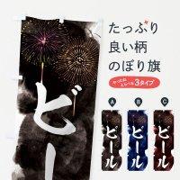 のぼり ビール/夏祭り・屋台・露店・縁日・花火 のぼり旗