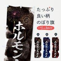 のぼり ホルモンうどん/夏祭り・屋台・露店・縁日・花火 のぼり旗