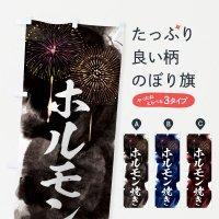 のぼり ホルモン焼き/夏祭り・屋台・露店・縁日・花火 のぼり旗