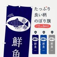のぼり 鮮魚 のぼり旗
