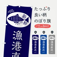 のぼり 漁港直送 のぼり旗
