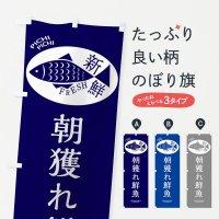 のぼり 朝獲れ鮮魚 のぼり旗