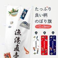 のぼり 漁港直売・イラスト のぼり旗