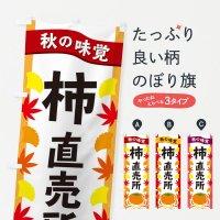のぼり 柿直売所 のぼり旗