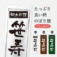 のぼり 郷土料理笹寿司 のぼり旗
