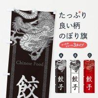 のぼり 餃子・龍・竜・ドラゴンイラスト のぼり旗