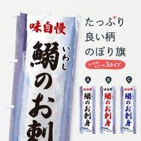 のぼり 鰯のお刺身 のぼり旗