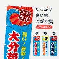 のぼり 大分琉球丼 のぼり旗