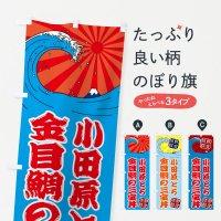 のぼり 小田原とろ金目鯛の三宝丼 のぼり旗