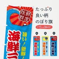 のぼり 海鮮三宝丼 のぼり旗