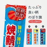のぼり 焼鯖寿司 のぼり旗