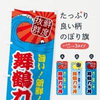 のぼり 舞鶴カキ丼 のぼり旗