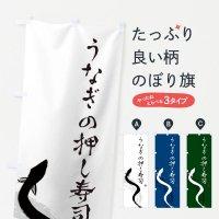 のぼり うなぎの押し寿司・鰻・寿司 のぼり旗