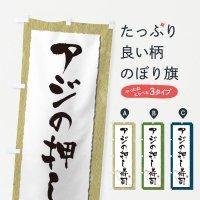 のぼり アジの押し寿司・鯵・寿司 のぼり旗