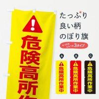 のぼり 危険高所作業中・工場・工事 のぼり旗