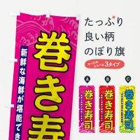のぼり 巻き寿司 のぼり旗