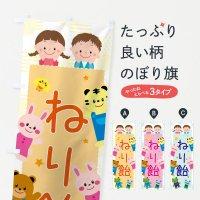 のぼり ねり飴・屋台・イベント・縁日・子ども会 のぼり旗