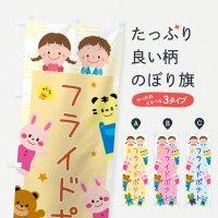 のぼり フライドポテト・屋台・イベント・縁日・子ども会 のぼり旗
