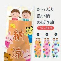 のぼり 納涼祭・屋台・イベント・縁日・子ども会 のぼり旗
