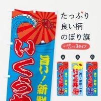 のぼり いくら丼・魚市場・朝獲れ・鮮魚 のぼり旗
