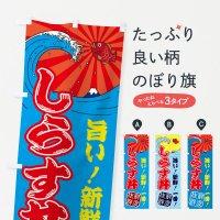 のぼり しらす丼・魚市場・朝獲れ・鮮魚 のぼり旗