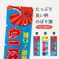 のぼり ウニ丼・魚市場・朝獲れ・鮮魚 のぼり旗