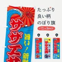 のぼり サザエ丼・魚市場・朝獲れ・鮮魚 のぼり旗