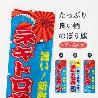 のぼり ネギトロ丼・魚市場・朝獲れ・鮮魚 のぼり旗