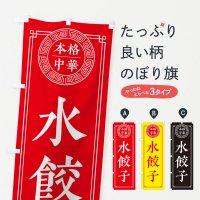 のぼり 水餃子・シンプル のぼり旗