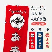 のぼり お寿司・ロゴ・イラスト・アイコン・吹き出し のぼり旗